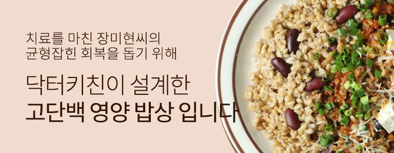 고단백면역(치료후) 식단