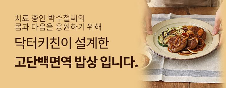 고단백면역(치료중) 식단